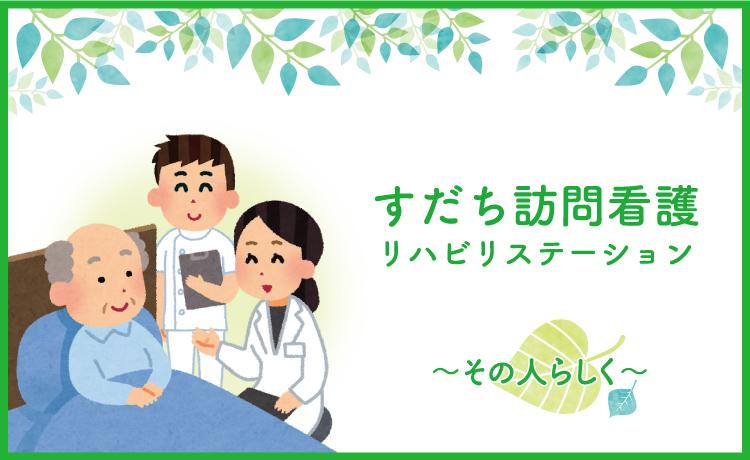 すだち訪問看護 リハビリステーション
